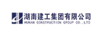 湖南建工集團
