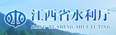 江西省水利廳