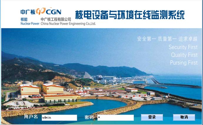 中广核核电设备及环境监测系统项目