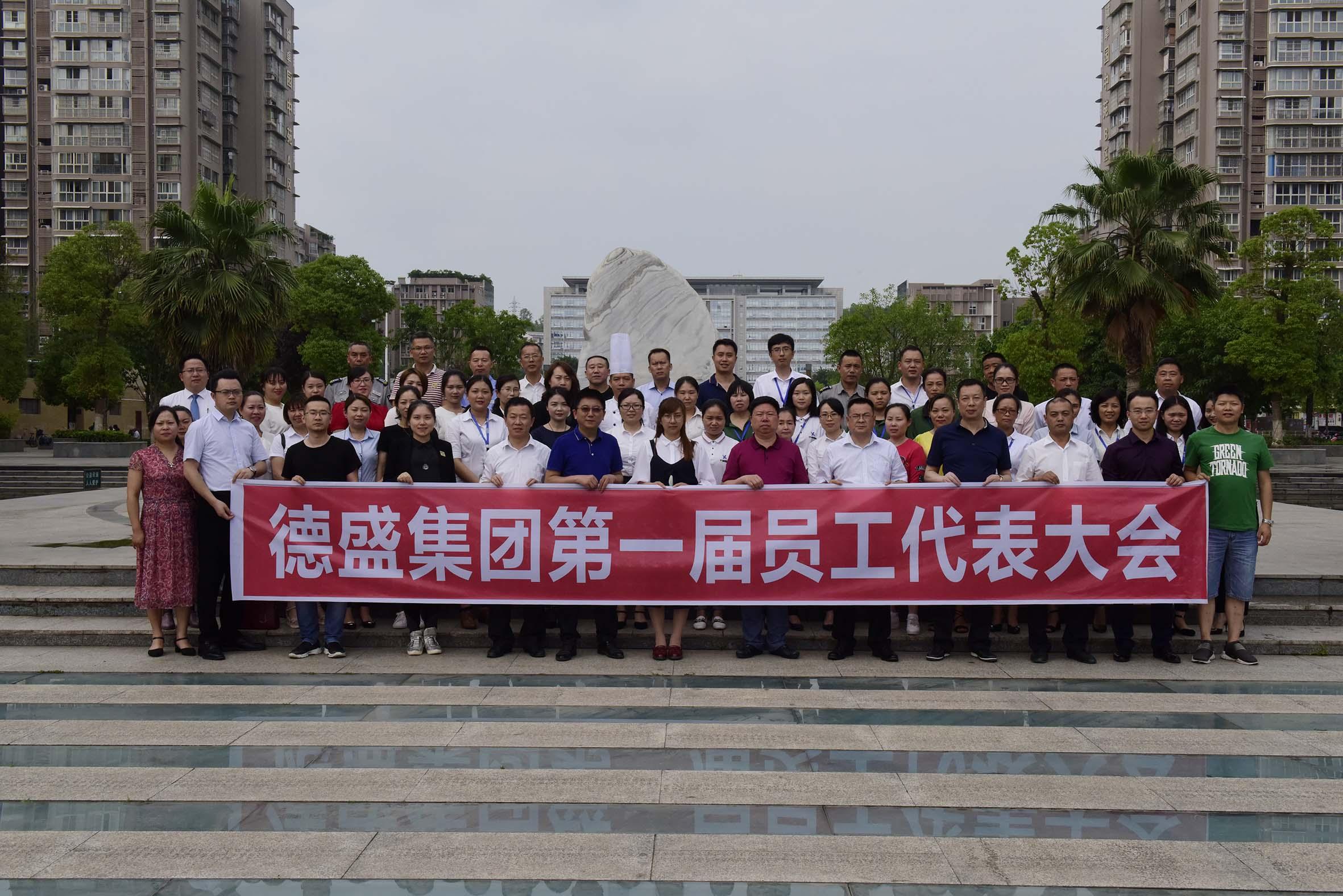德盛集團召開第一屆員工代表大會