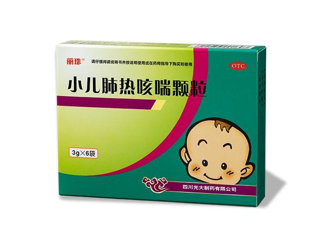 小兒肺熱咳喘顆粒