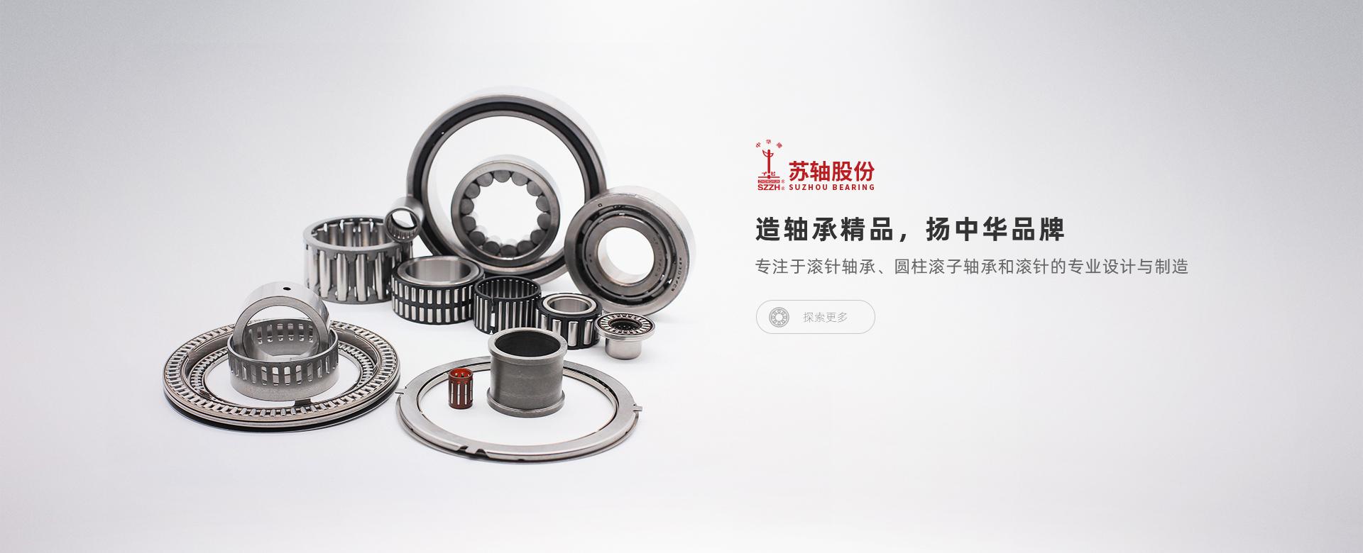 蘇州軸承廠股份有限公司