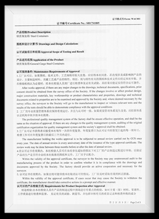 CCS (China Classification Society) Factory Certification