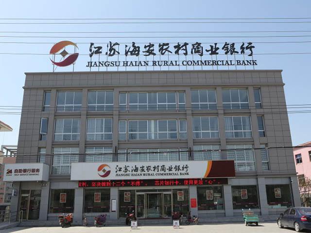 江苏海安农村商业银行