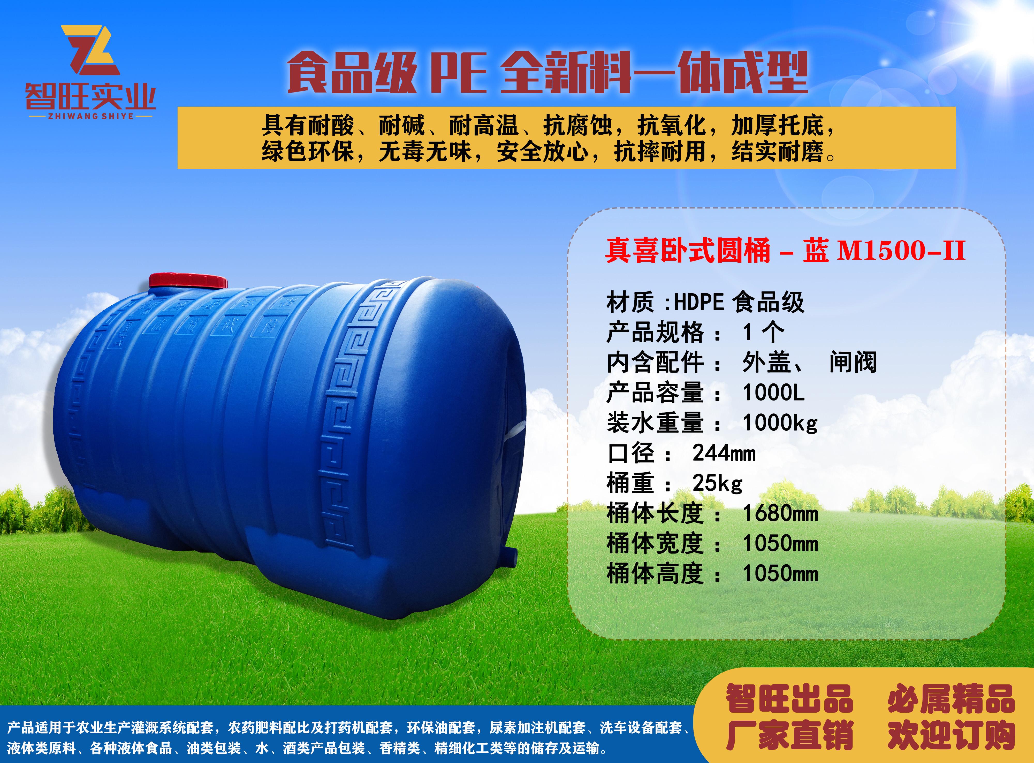 真喜臥式圓 桶-藍M1500-II型