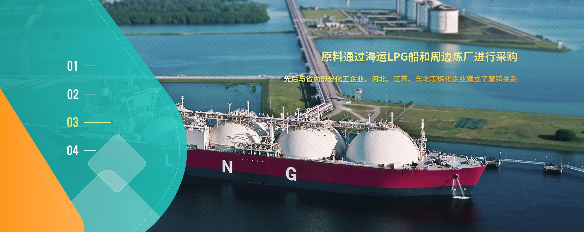 原料通過海運LPG船和周邊煉廠進行采購