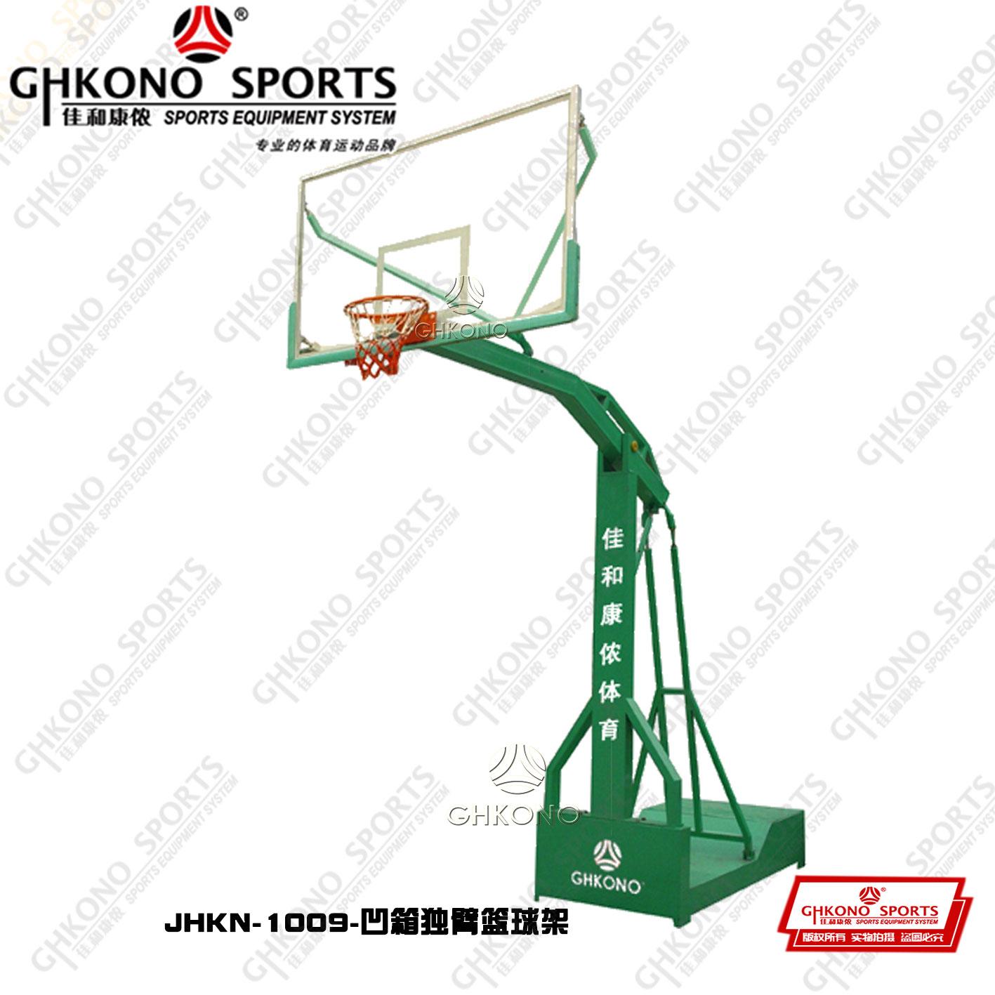 凹箱宽臂篮球架