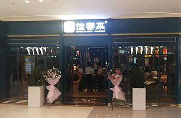 热烈祝贺佳客来上饶吾悦广场牛排体验馆6月21日隆重开业!