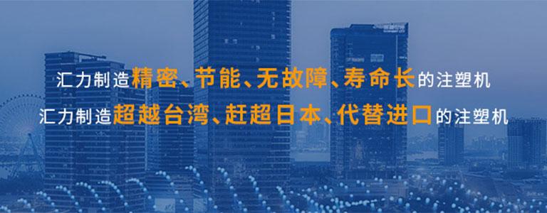 江門市匯力精密機械有限公司