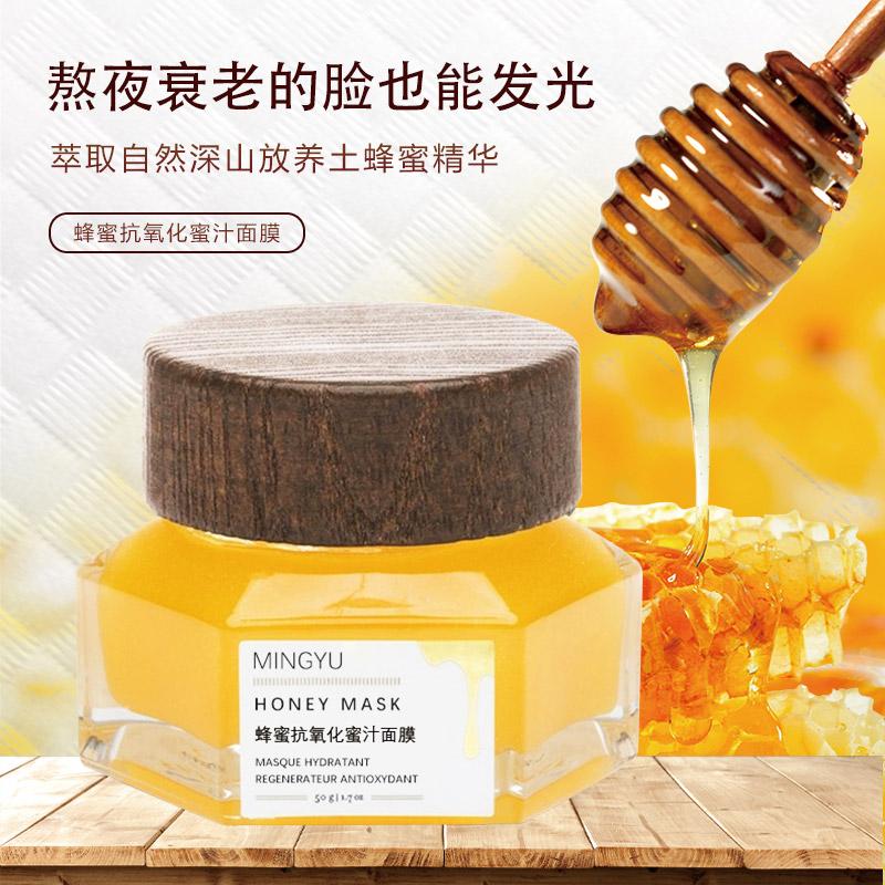 廠家直供蜂蜜抗粗面膜 修護保濕嫩膚收縮毛孔滋養面膜OEM定制批發