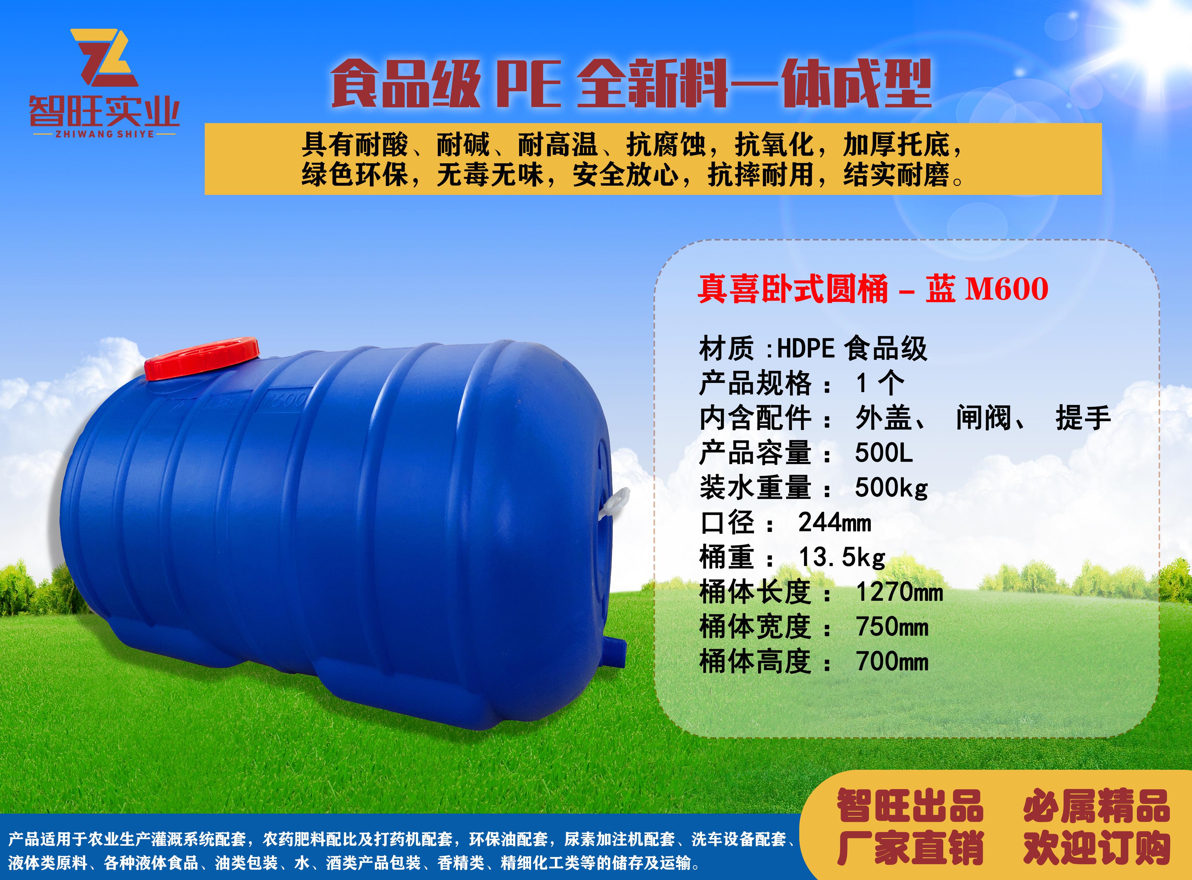 真喜臥式圓桶-藍M600