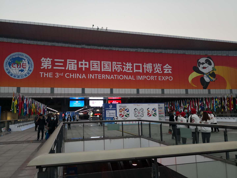 2020年上海第三屆中國國際進口博覽會