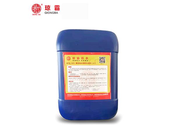 BFQ-503 聚合物水泥防水涂料