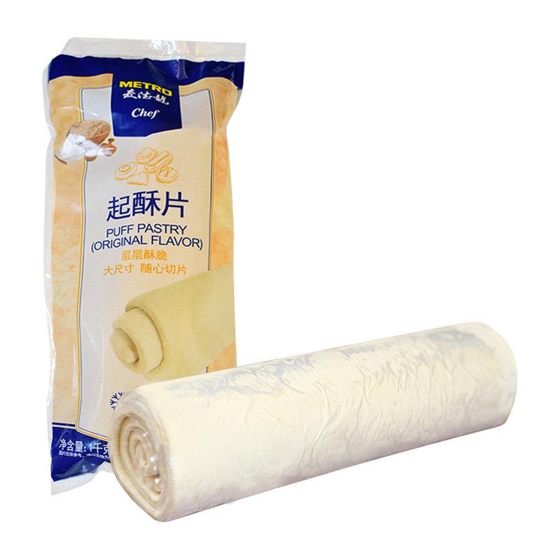 西厨贝可法式冷冻起酥片1KG千层酥皮速冻生制品蛋挞面包烘焙原料