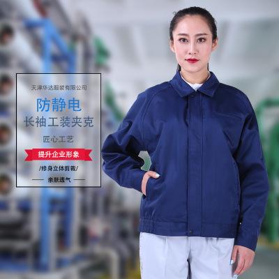 勞保服外套 男女長袖車間工裝夾克工作服 可加工定制LOGO廠家直銷