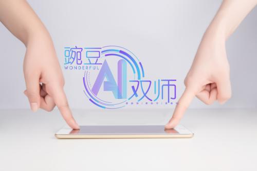 豌豆AI双师项目全国招商培训大会全面启动!