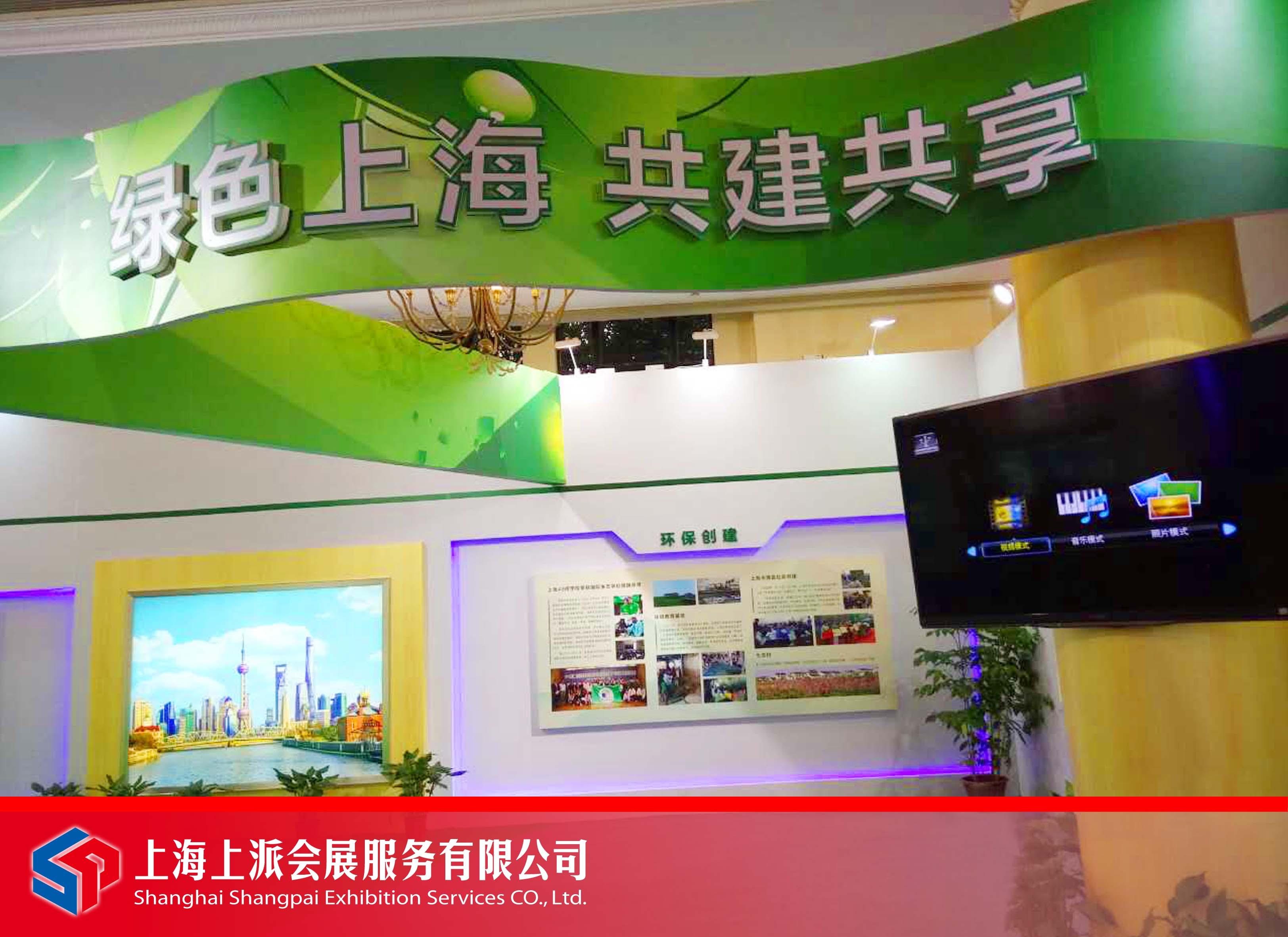 環保宣教中心展位