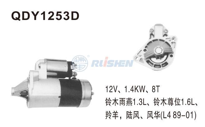 型号:QDY1253D