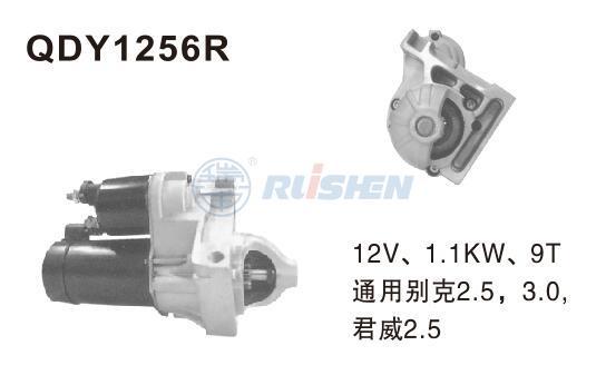 型號:QDY1256R