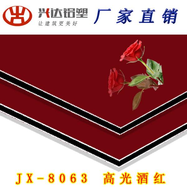 JX-8063 高光酒紅