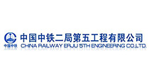 中國中鐵二局第五工程有限公司
