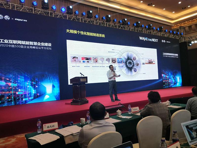 大信龐學元董事長受邀出席2020中國500強企業高峰論壇并發表主題演講