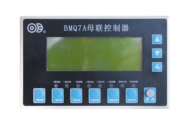 BMQ7A 母聯控制器