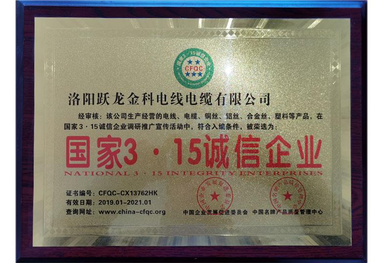 國家315誠信企業