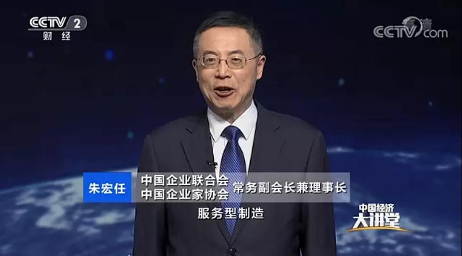 CCTV-2 中國經濟大講堂分享大信家居案例