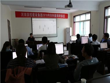 积极开展BIM技术培训