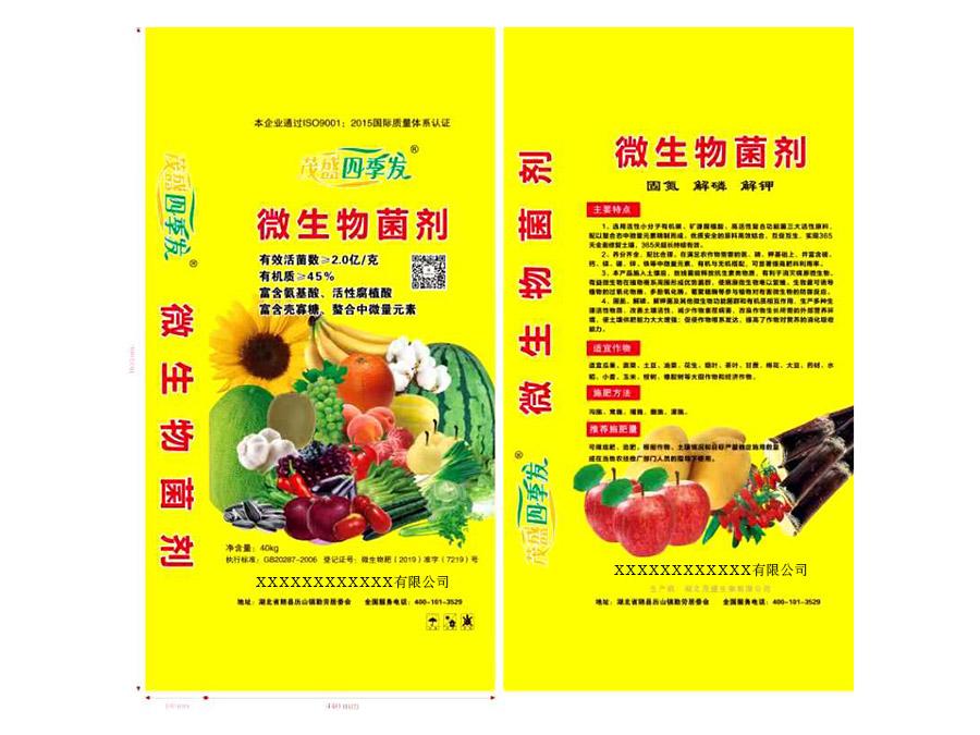 微生物菌劑