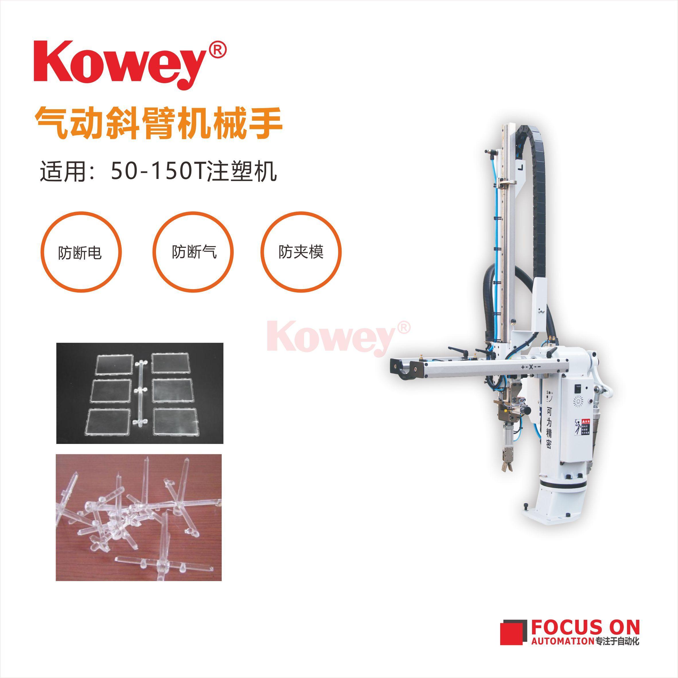 注塑机械手-斜臂机械手-气动机械手(取水口机械手)