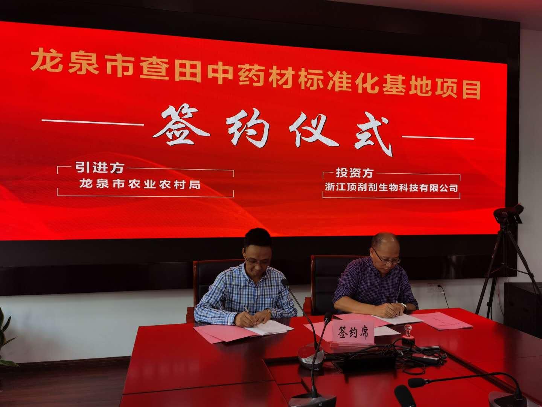 賀喜我公司下屬子公司浙江頂刮刮生物科技有限公司中藥材標準化基地項目簽約成功
