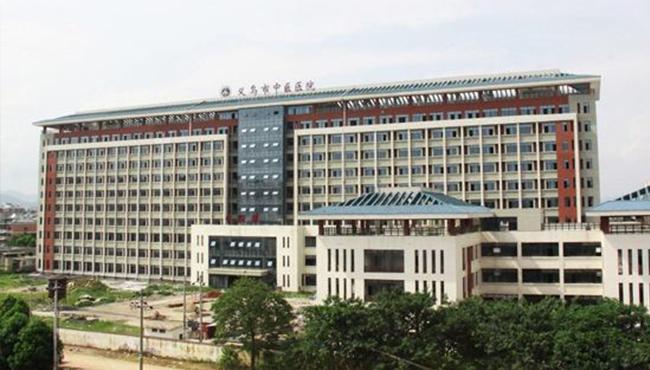 義烏市中醫院