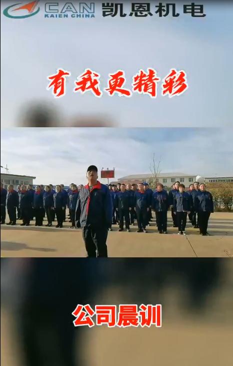 凯恩机电公司晨训