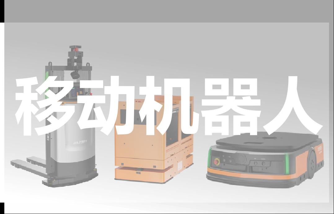 AGV移动机器人