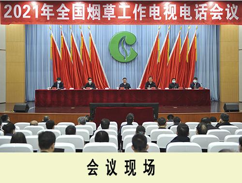 2021年全國煙草工作電視電話會議在北京召開
