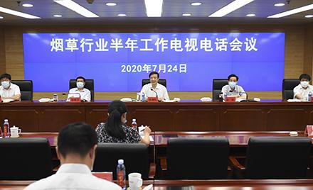 2020年煙草行業半年工作電視電話會議在北京召開
