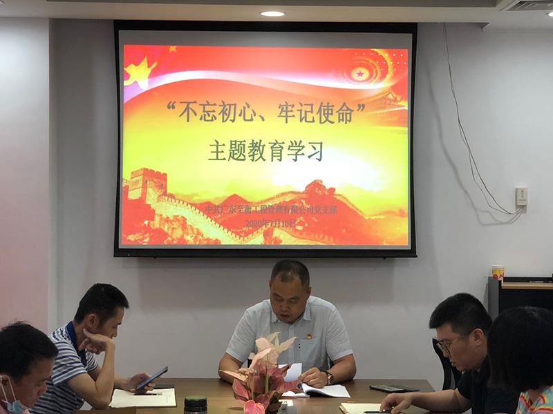 廣東至衡工程管理有限公司黨支部第二季度黨支部會議
