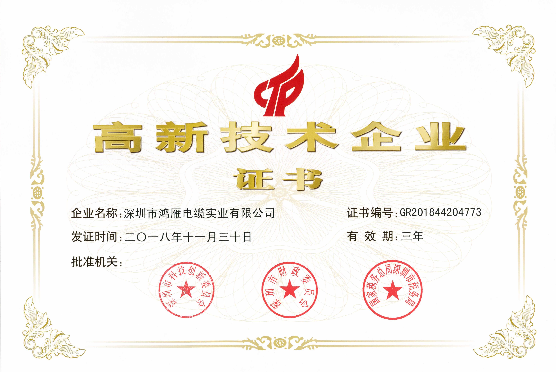 國家高新技術企業證書