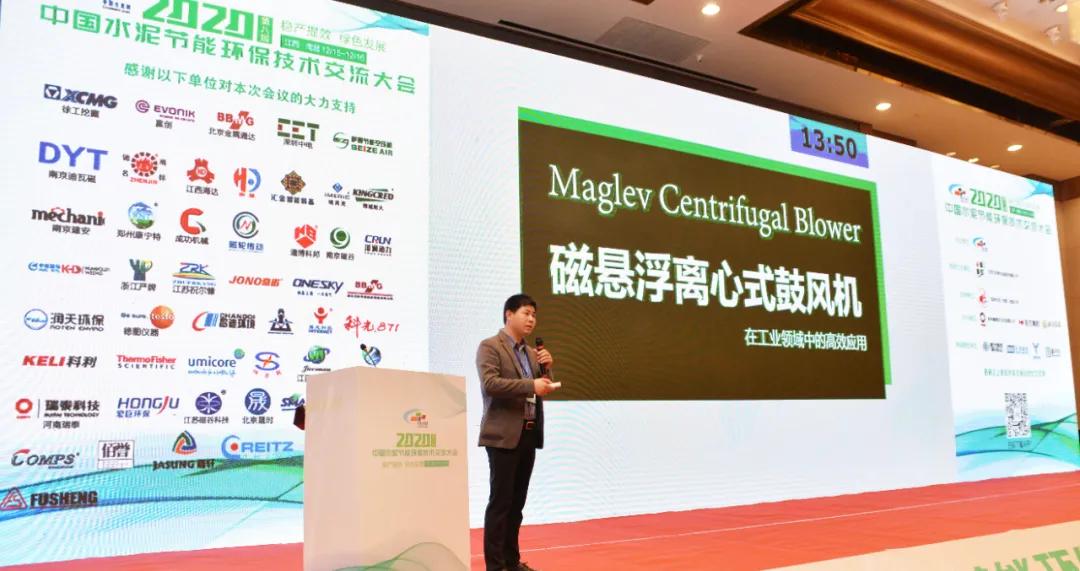 磁懸浮鼓風機——推助水泥行業綠色發展、節能增效