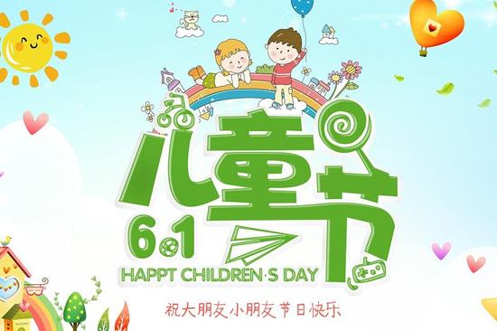 千帆宝贝共贺六一儿童节