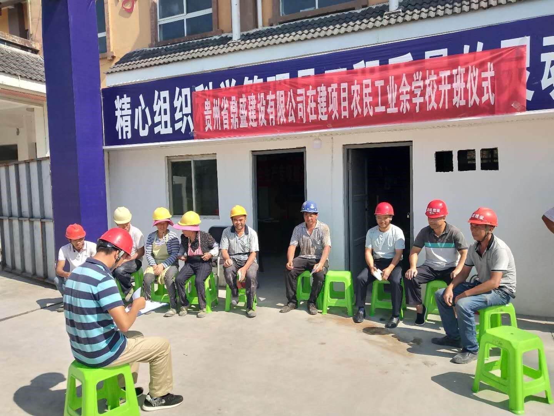 公司在建工程項目部農民工業余學校啟動開班儀式