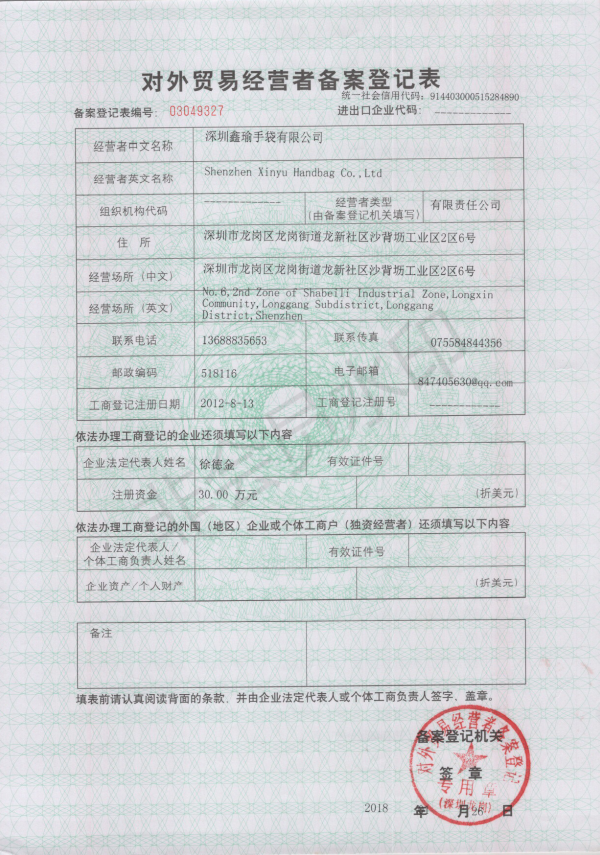 Foreign business license