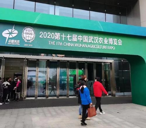葆春蜂王漿精彩亮相第十七屆中國(武漢)農業博覽會