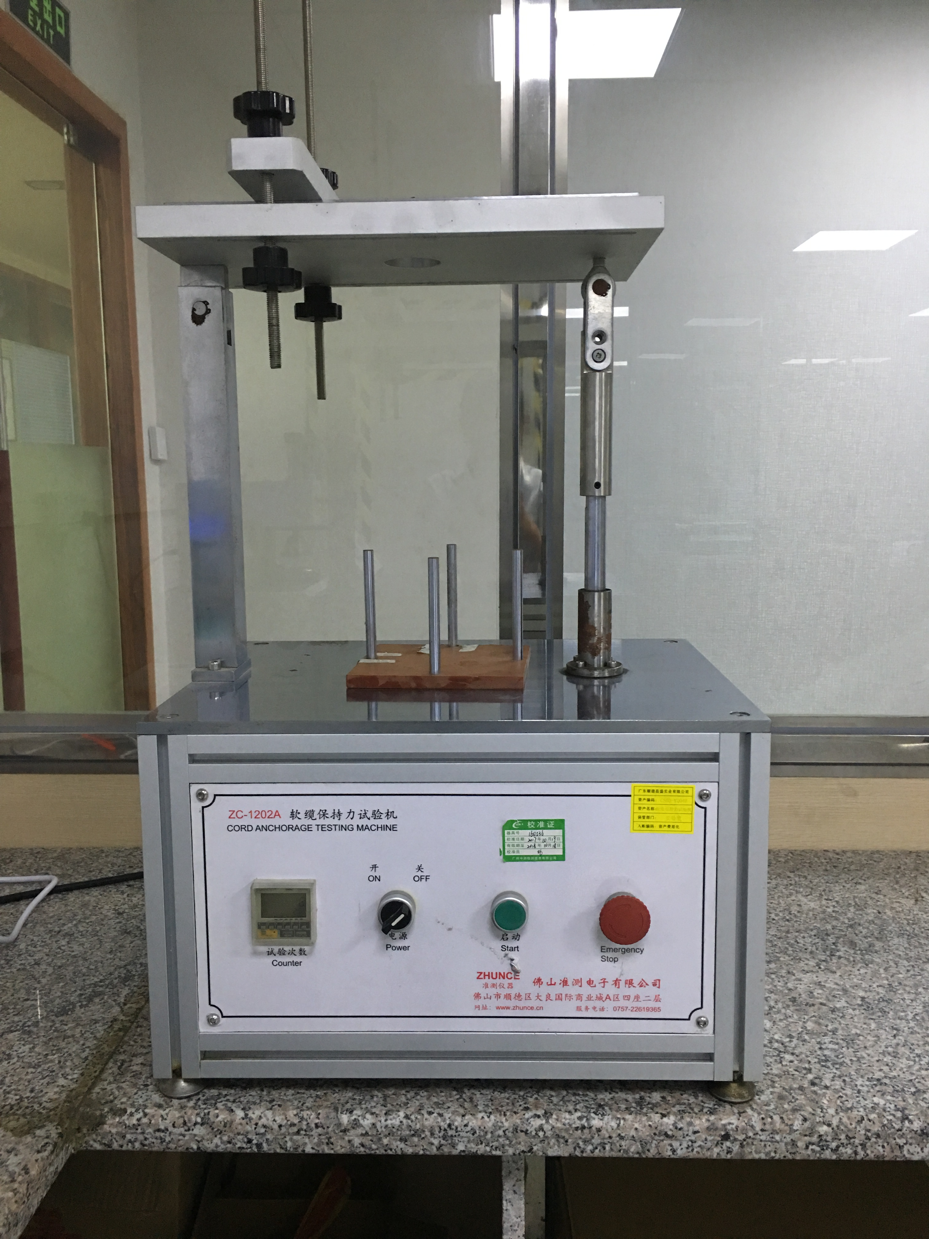 软缆保持力试验机