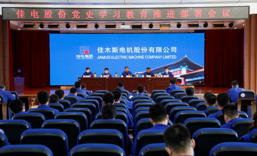 哈電集團佳電股份召開黨史學習教育推進部署會