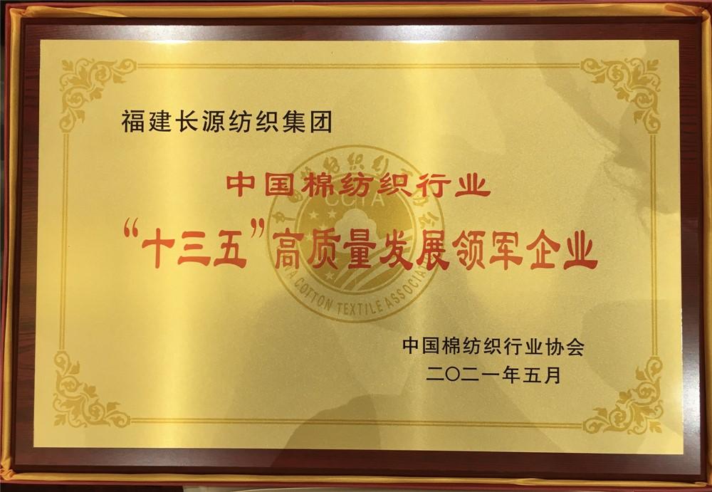 """长源纺织获得《中国棉纺织行业""""十三五""""高质量发展领军企业》荣誉称号"""