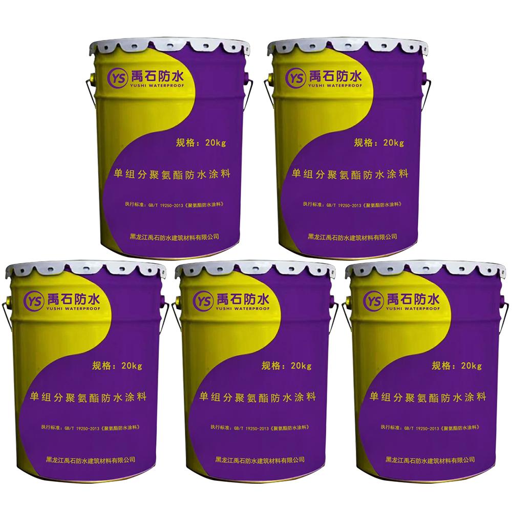單組分聚氨酯防水涂料
