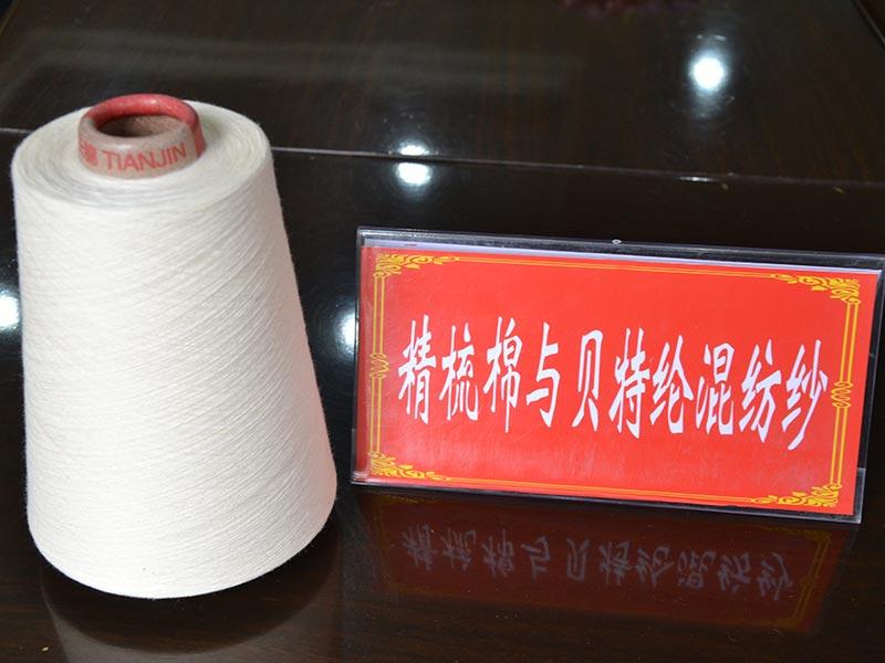 精梳棉與貝特綸混紡紗